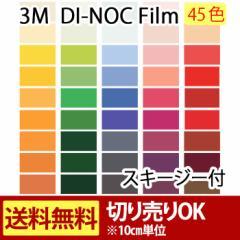 カラー フィルム シート 3Mダイノックフィルム(R)  シングルカラー PS2 幅約122cm 1m以上10cm単位切り売り スキージー付 リフォーム 防火