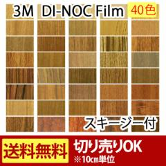 木目調 フィルム シート 3Mダイノックフィルム (R) ウッドグレイン WG5 幅約122cm 1m以上10cm単位切り売り スキージー付