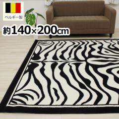 【SALE】アニマル柄 絨毯 ベルギー製 ゼブラ柄 ラグカーペット ゼブラ4501 (Y) 約140×200cm