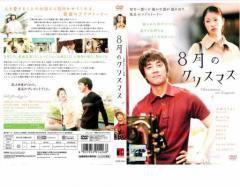 8月のクリスマス 中古DVD レンタル落ち