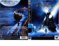 ポーラー・エクスプレス 中古DVD レンタル落ち