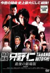特命係長 只野仁 最後の劇場版 中古DVD レンタル落ち