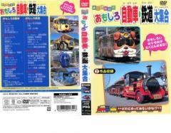 乗り物大好き おもしろ自動車・鉄道大集合 中古DVD