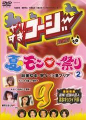 ケース無:やりすぎコージー DVD 9 夏のモンロー祭り 2 中古DVD レンタル落ち