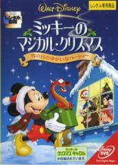 cs::ミッキーのマジカル・クリスマス 雪の日のゆかいなパーティー 中古DVD レンタル落ち