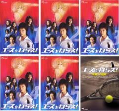 エースをねらえ! 全6枚 第1話〜第9話+奇跡への挑戦 中古DVD 全巻セット レンタル落ち