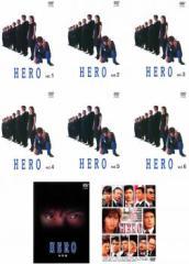 送料無料 HERO 全8枚 第1話〜第11話+特別編+劇場版 中古DVD 全巻セット レンタル落ち