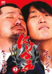 にけつッ!! 2 中古DVD レンタル落ち