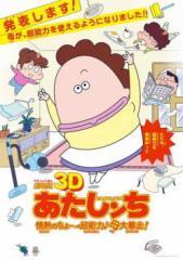 cs::劇場版 3D あたしンち 情熱のちょ 超能力♪母大暴走! 2D専用 中古DVD レンタル落ち