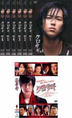クロサギ 全7枚 第一話〜最終話と映画クロサギのセット 中古DVD 全巻セット レンタル落ち