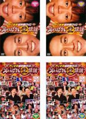 やりすぎ超時間DVD 笑いっぱなし生伝説 全4枚 2007 全2巻 + 2008 全2巻 中古DVD 全巻セット レンタル落ち