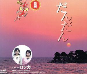 中古】 NHK BS2「おーい、ニッポン」オリジナル・ソング[島根県 ...
