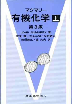 中古】 マクマリー 有機化学 第3版(上)/ジョン・マクマリー(著者 ...