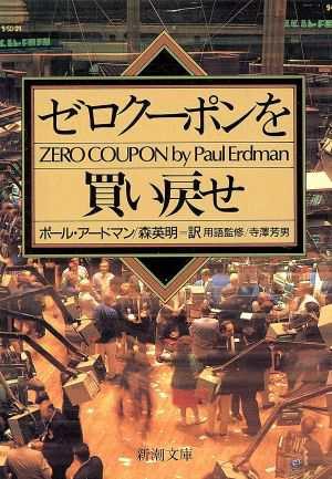 中古】 ゼロクーポンを買い戻せ 新潮文庫/ポール・アードマン(著者 ...