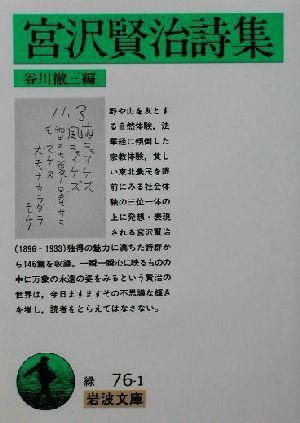宗教 宮沢 賢治