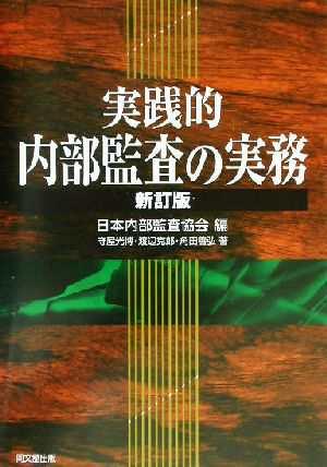協会 日本 内部 監査