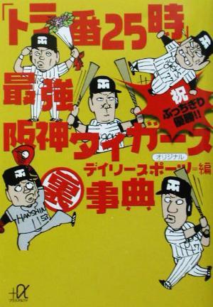 スポーツ 阪神 デイリー