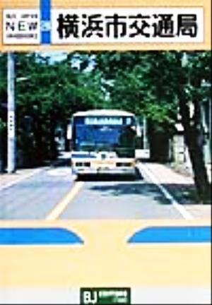 局 交通 横浜 市