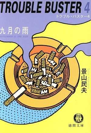 中古】 九月の雨 徳間文庫トラブルバスター4/景山民夫(著者)の通販は ...