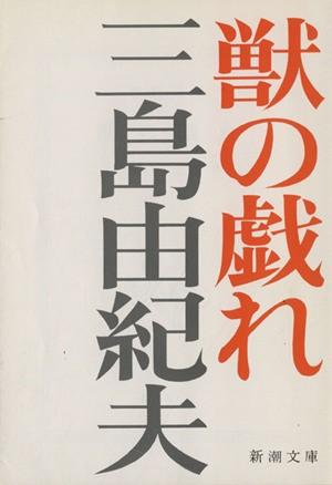 中古】 獣の戯れ 新潮文庫/三島由紀夫(著者)の通販はau PAY ...