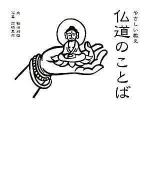 中古】 仏道のことば やさしい教え 仏道修行者たちの珠玉の名言130 ...