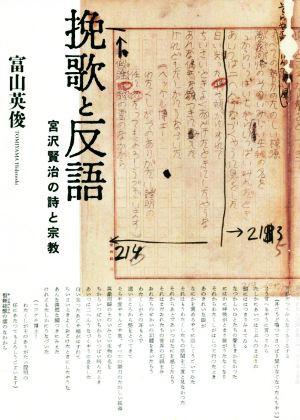 宮沢 賢治 宗教