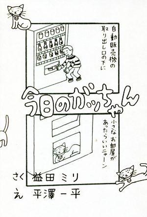 益田 ミリ