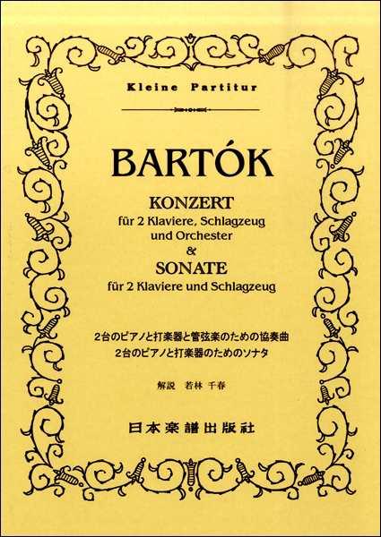 楽譜 (376)バルトーク 2台のピアノと打楽器と管楽器のための協奏曲 2 ...