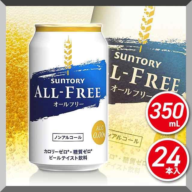 フリー サントリー オール 世界で認められた日本のノンアルコール、サントリーのALL