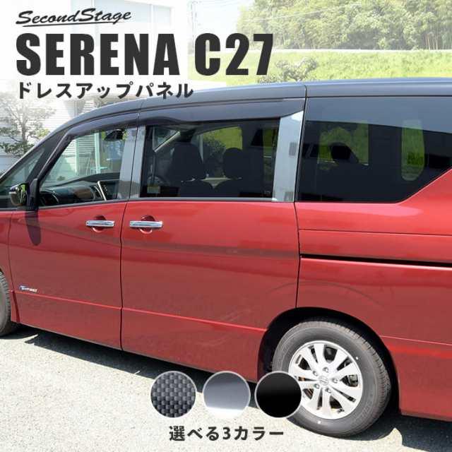 後期 セレナ c27