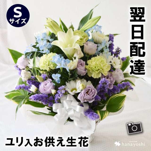 お供え生花アレンジメントSサイズ 画像配信 お供え花 アレンジ ...