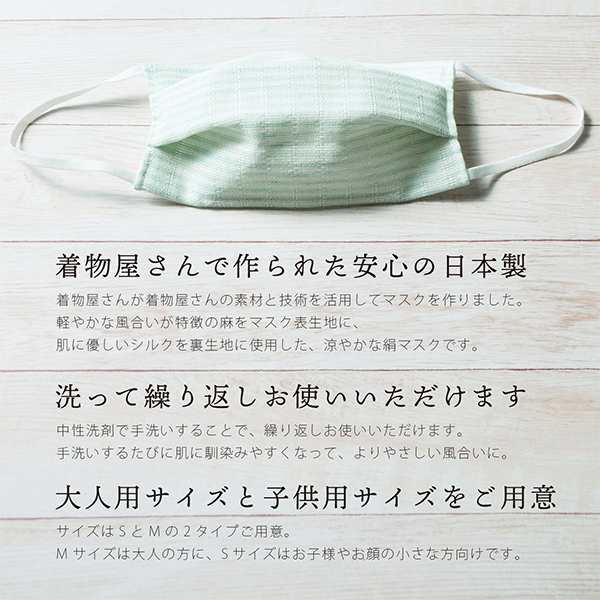 マスク 小杉 織物