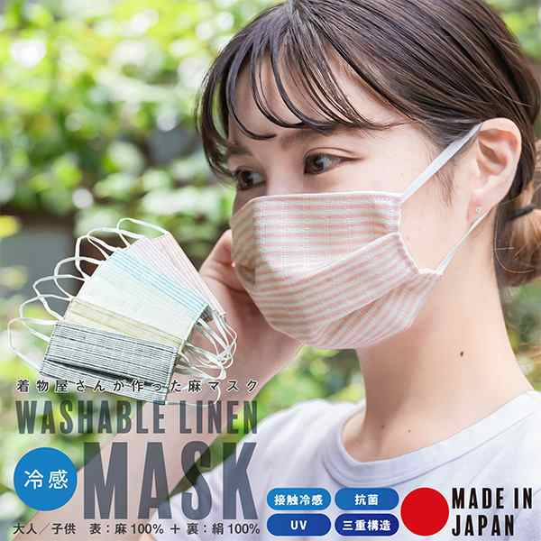 マスク 通販 小杉 織物