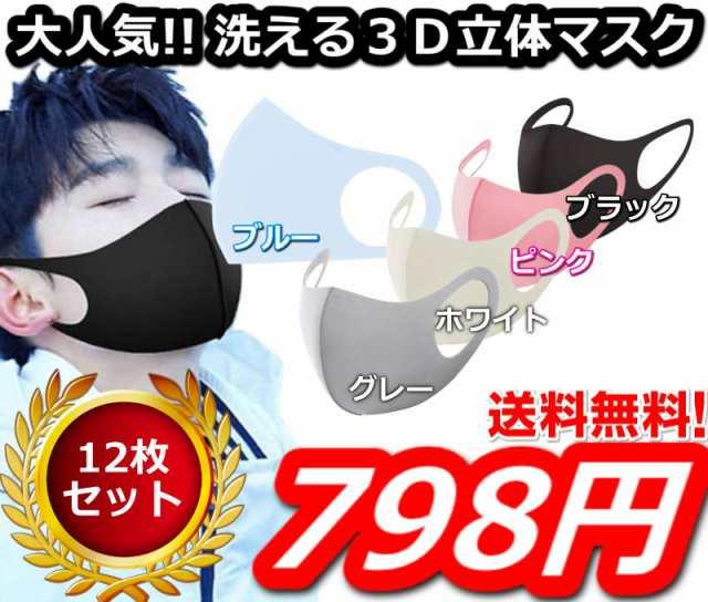 マスク 最 安値 通販
