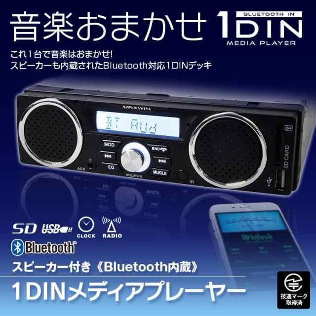 1DIN カーオーディオプレーヤー Bluetooth ブルートゥース 軽トラ 商用 ...