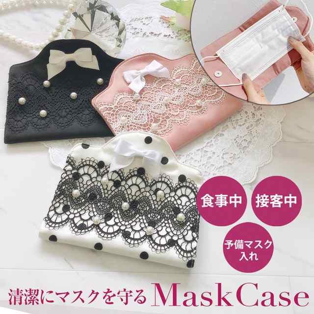 マスク 置き ケース
