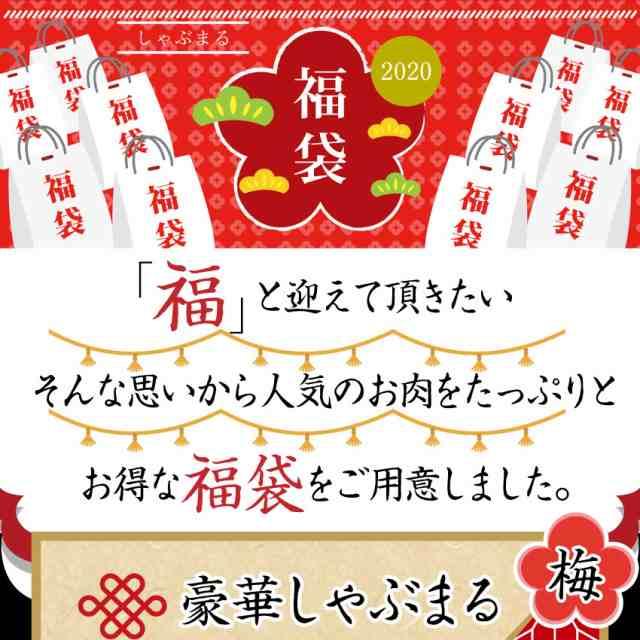 梅》 メガ盛り 肉の福袋 総重量約2kg超(7種)ランキング1位入り・焼く ...