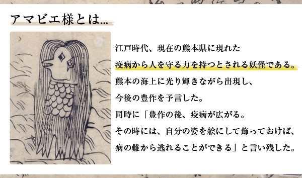 アマビエ イラスト 妖怪 水木しげるさんの妖怪大全「アマエビ」誤記の謎 「意図ではなく…」