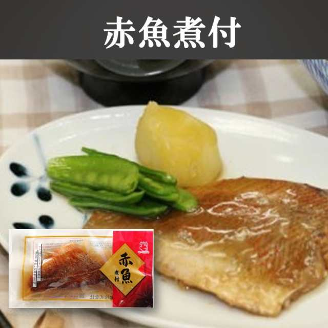 人気 赤 魚 煮付け