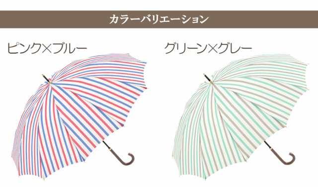 レディース 長 傘