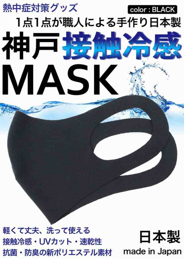 接触 冷 感 マスク 日本 製 【楽天市場】冷 感 接触 マスク 日本製の通販