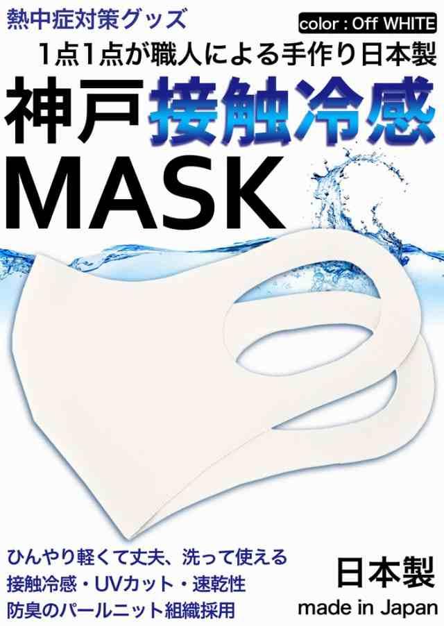 接触 冷 感 マスク 日本 製 イオン、「ひやマスク」発売。接触冷感素材にキシリトール配合