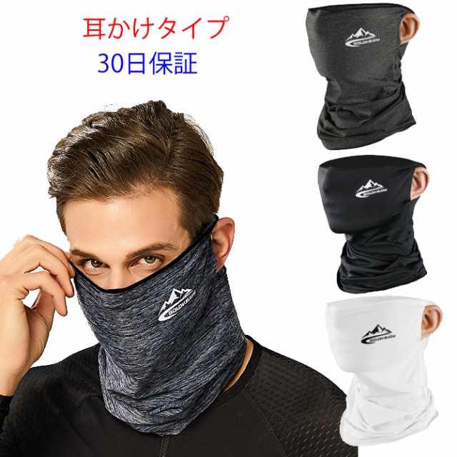 マスク バフ ジョギング