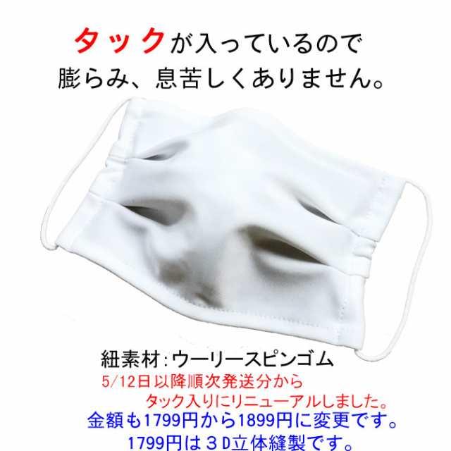 タック 入り マスク
