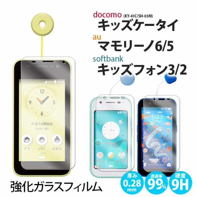 子供 携帯
