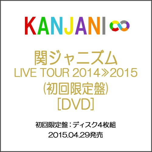 中古】関ジャニズム LIVE TOUR 2...