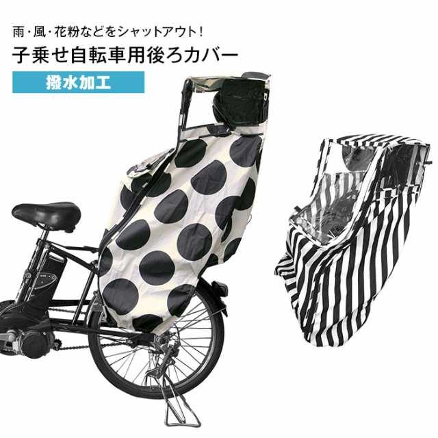 子 乗せ 自転車 カバー