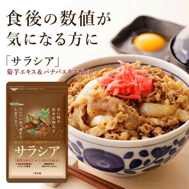 菊芋 ダイエット