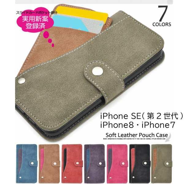 iphonese iphone se 第2世代 iphone8 ケース アイフォン8 手帳 レザー ...