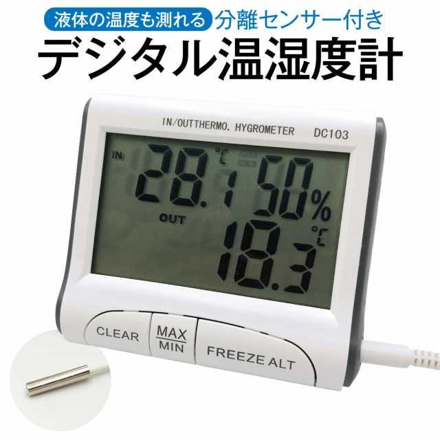 デジタル 温度 湿度 計